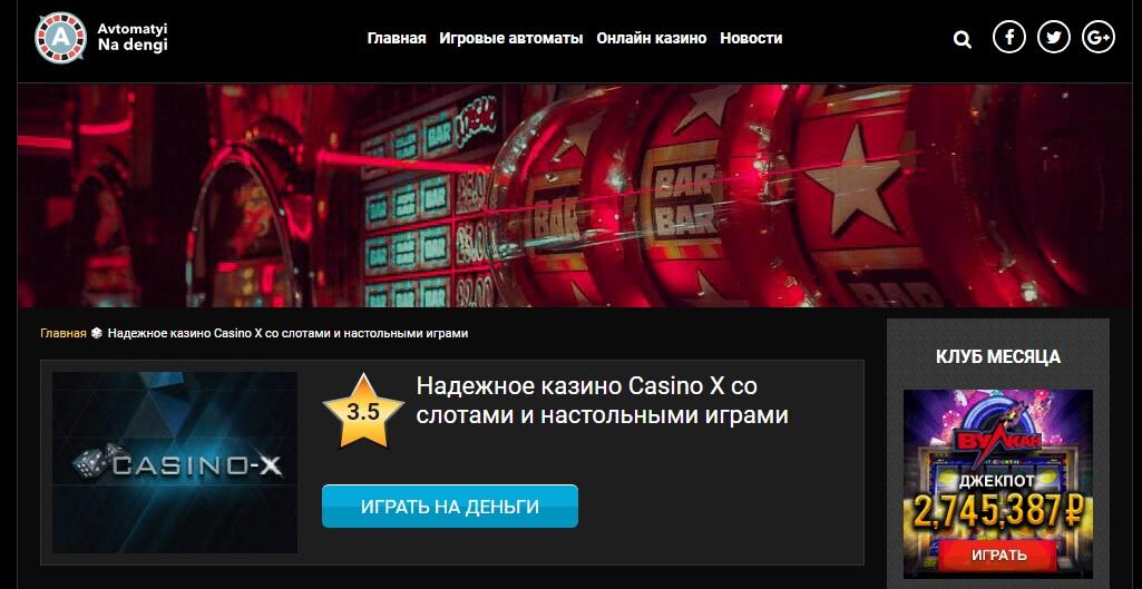 Casino X играть онлайн на реальные деньги