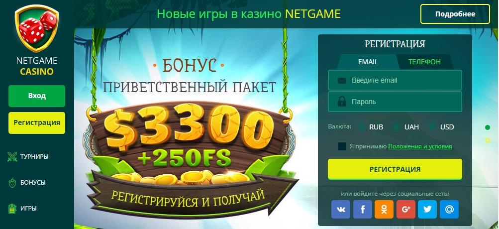 Процедура регистрации и самый большой пакет бонусов в онлайн казино
