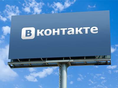Как раскрутить группу «ВКонтакте»
