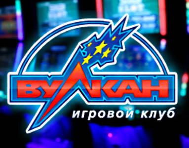 Успешно играть в казино Вулкан Россия на реальные деньги